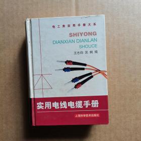 实用电线电缆手册