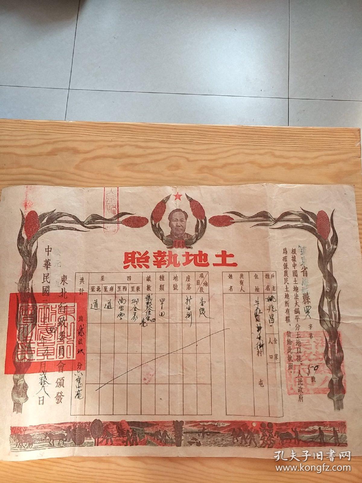 土地執照,中华民国三十四年,遼东省海城县