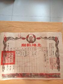 土地执照,中华民国三十四年,辽东省海城县