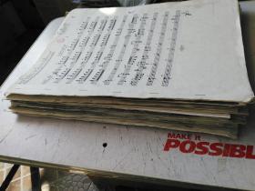 老乐谱 (外文音乐手稿复印本)  中国爱乐乐团演出乐谱   乐谱名称详看图   共有一套43份分谱