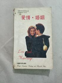 爱情·婚姻 90年代英语系列丛书