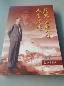 马忠全将军人生足迹(马忠全是55年少将,书内多图)