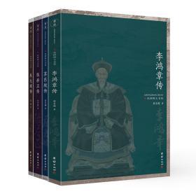 民国四大名传(套装全四册)