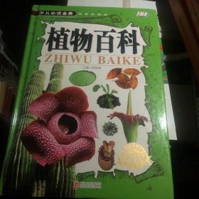 植物百科《少儿必读金典》