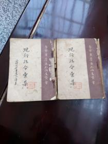 红色文献【现行法令汇集】上下册(1945年晋察冀边区行政委员会)