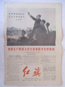 1967年2月17日文革报 红旗【停刊号】共 6版