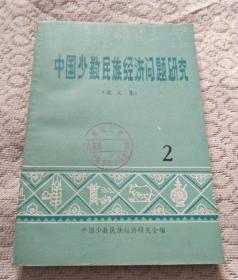 中国少数民族经济问题研 2【论文集】