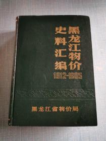 黑龙江物价史料汇编1912-1985(硬精装巨厚本净重2.44公斤)内附一张勘误表