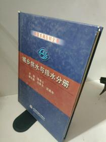 中国水利百科全书·城乡供水与排水分册