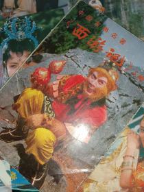 西游记人物明信片(五张不成套 )