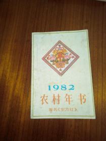农村年书1982
