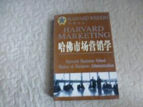 哈佛市场营销学
