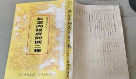 故宫珍本丛刊:钦定内务府则例二种(第五册)