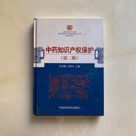 中药知识产权保护(第2版)