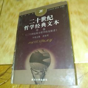 二十世纪哲学经典文本:序卷(二十世纪西方哲学的先驱者)