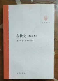 大学用书:春秋史(校订本)