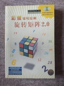 旋转矩阵2.0:彩票组号经典(含光盘)