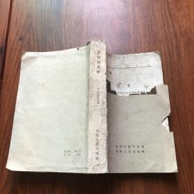 灵枢经语释 1962年7月一版一印 繁体(562页大厚本,老中医研究资料)山东中医学院编