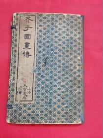 上海天宝书局:芥子园画传一函2册,卷一至卷四