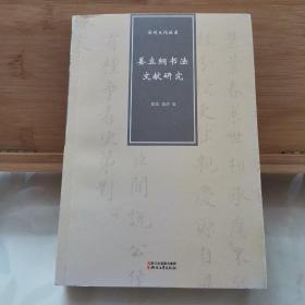 姜立纲书法文献研究【作者签赠本】