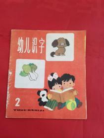 幼儿识字2