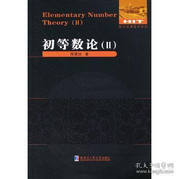 初等数论(Ⅱ)/数论经典著作系列
