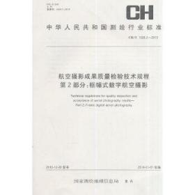航空摄影成果质量检验技术规程·第2部分:框幅式数字航空摄影(CH/T 1029.2-2013)