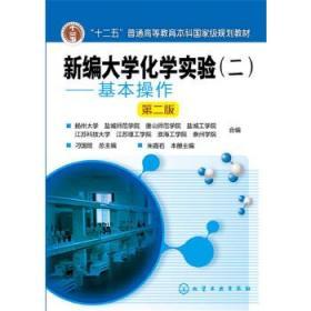 新编大学化学实验(二)——基本操作(朱霞石)(第二版)