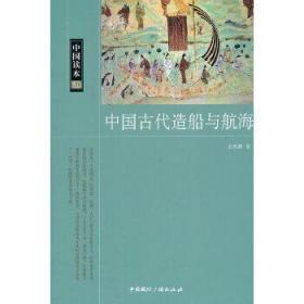 中国古代造船与航海