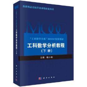 工科数学分析教程  下册