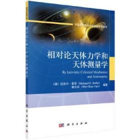 相对论天体力学和天体测量学