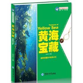 魅力中国海系列丛书--黄海宝藏