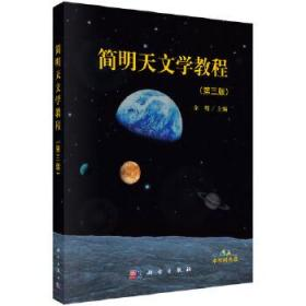 简明天文学教程(第3版)