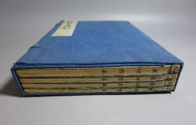 和刻本《陆放翁诗钞》一函 4册全   享和元年(1801年)