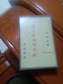 老磁带 陈美龄演唱专辑 原野牧歌 碧海情涛