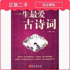 二手发货快一生最爱古诗词大全集童辉外文出版社9787119076867