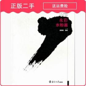 二手发货快水彩水粉画刘忠志张滨南京大学出版社9787305079795