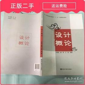 二手发货快设计概论方新国黑龙江美术出版社9787531862291