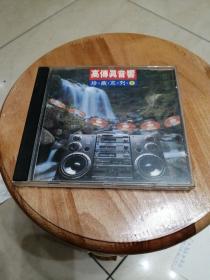 高传真精选(CD)