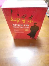 毛泽东点评历史人物:全三册。开国领袖品帝王将相,天下几人能悟透?一代伟人评才子哲人,本书一一来破解