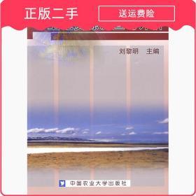 发货快土地资源调查与评价刘黎明中国农业大学出版社978781066835