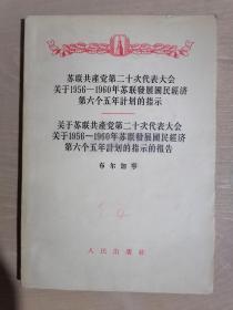 《苏联共产党第二十次代表大会》(32开平装)九品