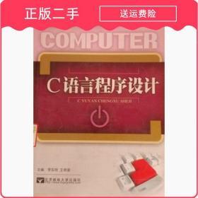 发货快C语言程序设计李东明王明泉北京邮电大学出版社97875635219