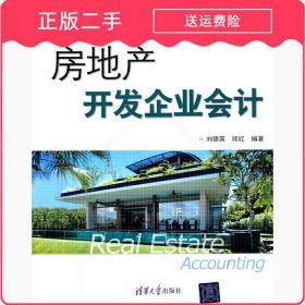 房地产开发企业会计