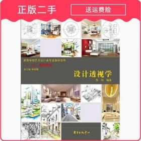 二手发货快设计透视学莫钧东方出版社中心9787547300572