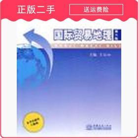 国际贸易地理(第6版)