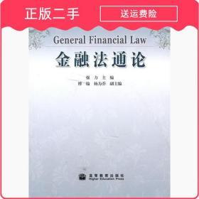 金融法通论