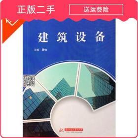 二手发货快建筑设备夏怡华中科技大学出版社9787568018807