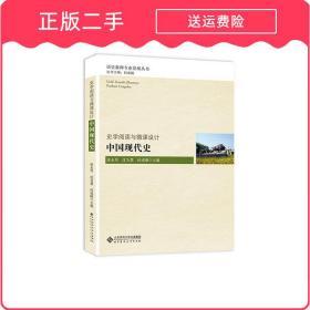 史学阅读与微课设计:中国现代史
