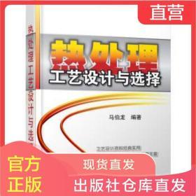正版现货:热处理工艺设计与选择 9787111418443 机械工业出版社 马伯龙 著